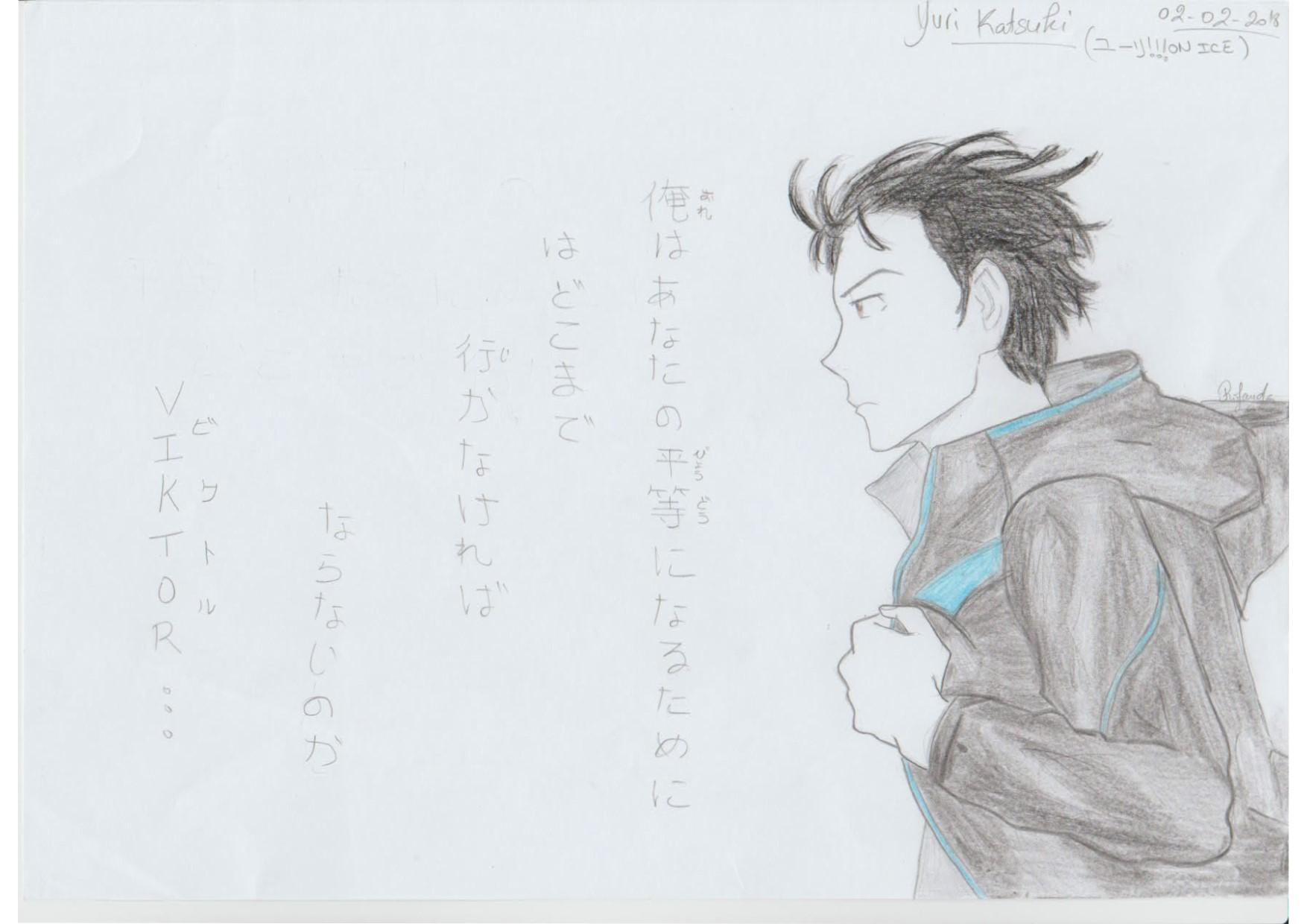 YuriKatsukiRunning